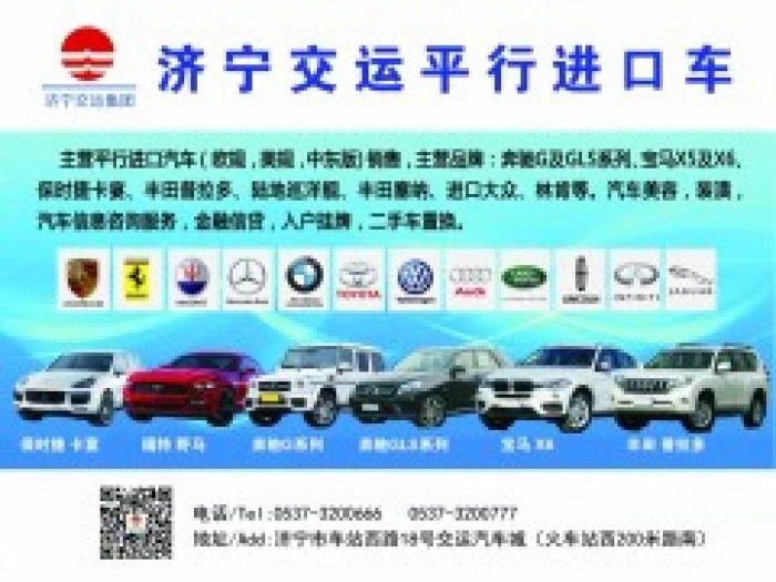 济宁交运进口汽车销售服务有限公司
