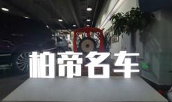 重庆柏帝汽车销售服务有限公司