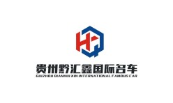 贵州黔汇鑫汽车贸易有限公司
