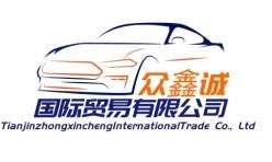 天津众鑫诚国际贸易有限公司