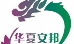 北京华夏安邦国际贸易有限公司