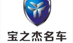 长沙宝之杰汽车销售服务有限公司