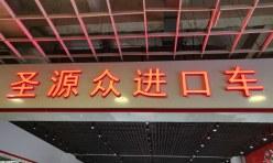 天津圣源众国际贸易有限公司